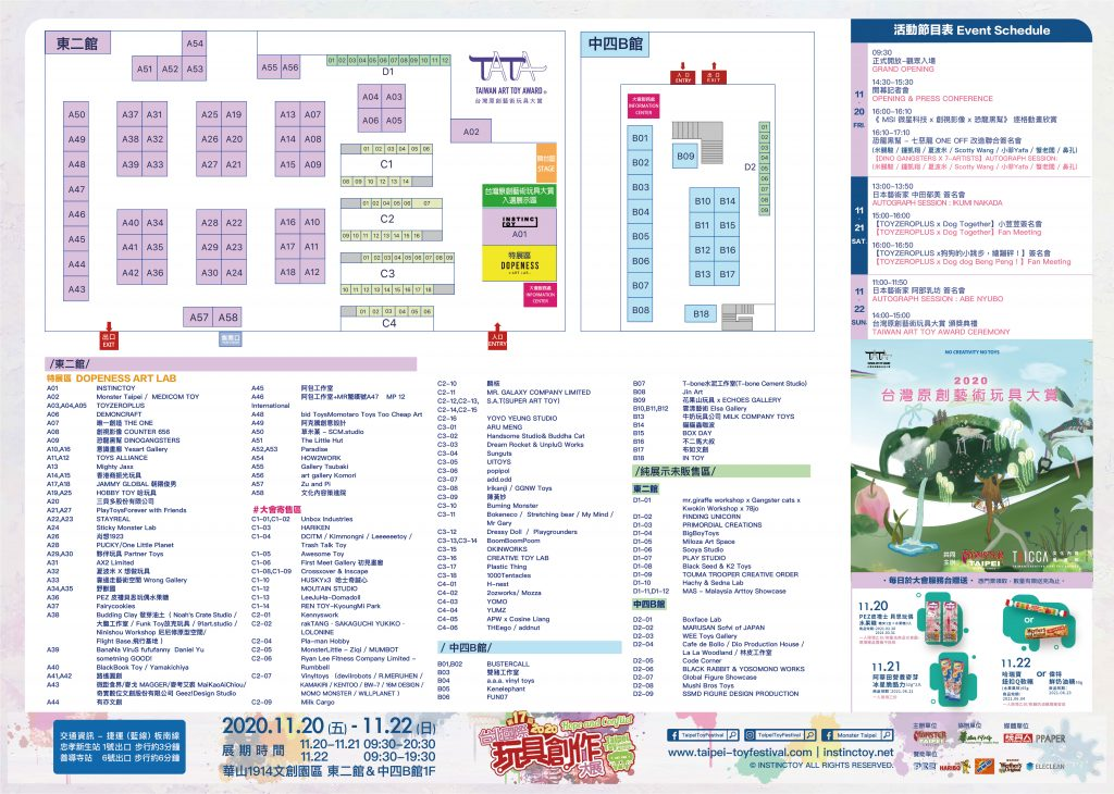 Taipei Toy Festival 2020 floor plan