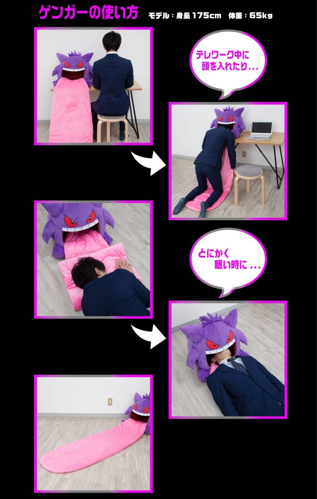 examples of the many uses of the gengar plush